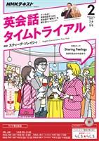 NHKラジオ 英会話タイムトライアル  2017年2月号