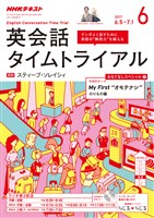 NHKラジオ 英会話タイムトライアル  2017年6月号