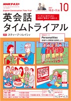 NHKラジオ 英会話タイムトライアル  2017年10月号