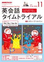 NHKラジオ 英会話タイムトライアル  2017年11月号