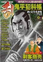 コミック乱 2015年10月号