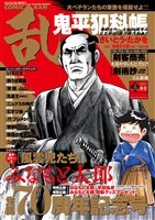 コミック乱 2017年5月号