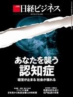 日経ビジネス 2017年3月13日号