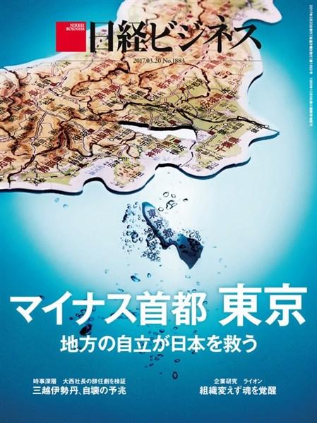 日経ビジネス 2017年3月20日号
