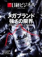 日経ビジネス 2017年3月27日号