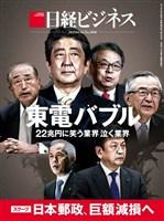 日経ビジネス 2017年4月24日号