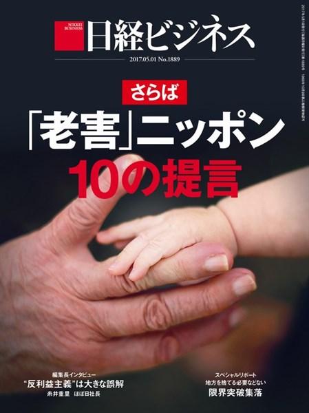 日経ビジネス 2017年5月1日号