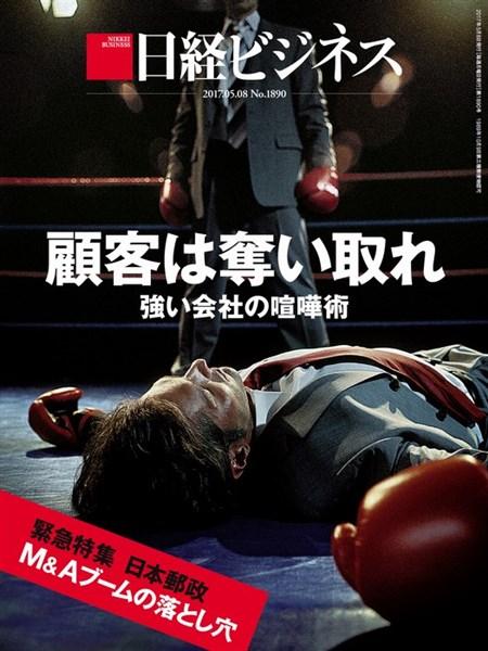 日経ビジネス 2017年5月8日号