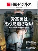 日経ビジネス 2017年6月5日号
