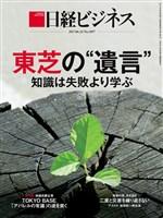 日経ビジネス 2017年6月26日号