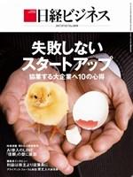 日経ビジネス 2017年7月3日号