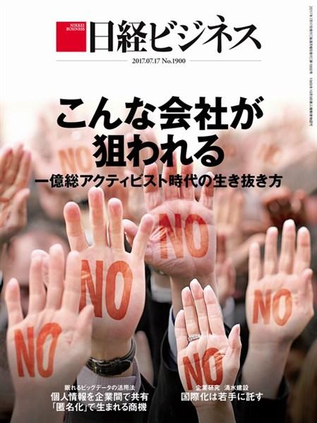 日経ビジネス 2017年7月17日号