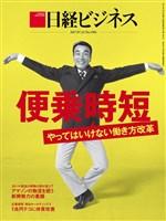 日経ビジネス 2017年7月24日号