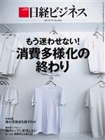 日経ビジネス 2017年7月31日号