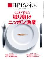 日経ビジネス 2017年8月28日号