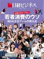 日経ビジネス 2017年9月11日号