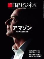 日経ビジネス 2017年10月2日号