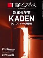 日経ビジネス 2017年10月9日号