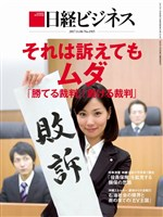 日経ビジネス 2017年11月6日号