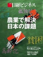 日経ビジネス 2017年11月27日号