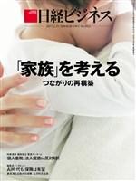 日経ビジネス 2017年12月25日号
