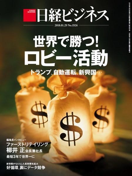 日経ビジネス 2018年1月29日号