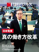 日経ビジネス 2018年4月2日号