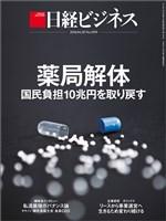 日経ビジネス 2018年4月30日号