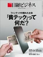 日経ビジネス 2018年5月7日号
