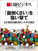 日経ビジネス 2018年5月14日号