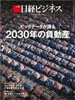 日経ビジネス 2018年6月4日号
