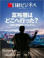 日経ビジネス 2018年6月18日号