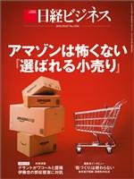 日経ビジネス 2018年9月3日号