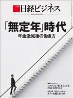 日経ビジネス 2018年10月8日号