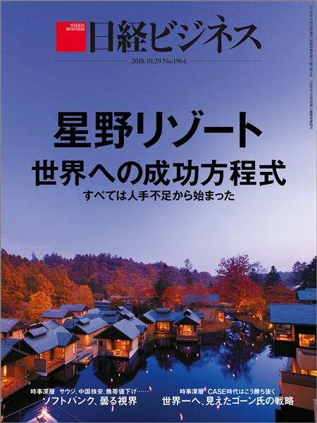 日経ビジネス 2018年10月29日号