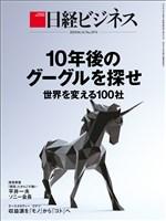 日経ビジネス 2019年1月14日号