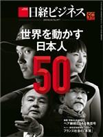 日経ビジネス 2019年2月4日号