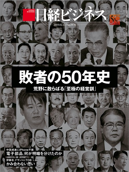 日経ビジネス 2019年2月11日号