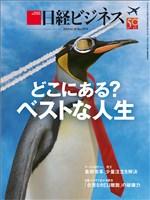 日経ビジネス 2019年2月18日号