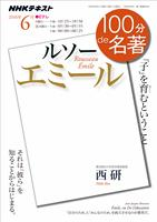 NHK 100分 de 名著 ルソー 『エミール』 2016年6月