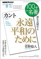 NHK 100分 de 名著 カント 『永遠平和のために』 2016年8月
