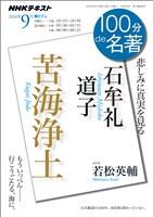 NHK 100分 de 名著 石牟礼道子 『苦海浄土』 2016年9月