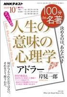 NHK 100分 de 名著 アドラー 『人生の意味の心理学』 2016年10月