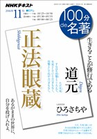 NHK 100分 de 名著 道元 『正法眼蔵』 2016年11月