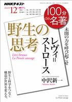 NHK 100分 de 名著 レヴィ=ストロース 『野生の思考』 2016年12月