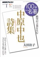 NHK 100分 de 名著 中原中也詩集 2017年1月