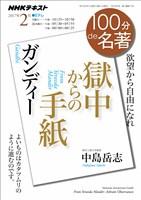 NHK 100分 de 名著 ガンディー『獄中からの手紙』 2017年2月