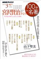 NHK 100分 de 名著 宮沢賢治スペシャル 2017年3月