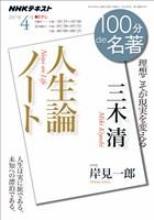 NHK 100分 de 名著 三木 清 『人生論ノート』 2017年4月