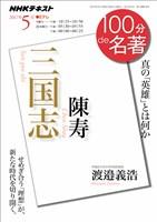 NHK 100分 de 名著 陳寿 『三国志』 2017年5月